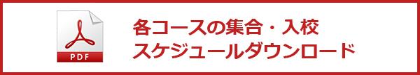 各コースの集合・入校スケジュールダウンロード