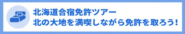 北海道合宿免許ツアー 北の大地を満喫しながら免許を取ろう!