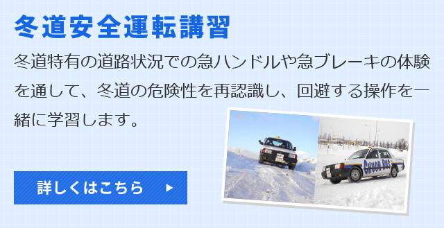 冬道安全運転講習