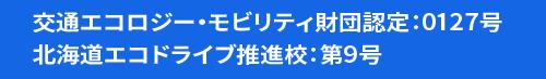 交通エコロジー・モビリティ財団認定:0127号 北海道エコドライブ推進校:第9号