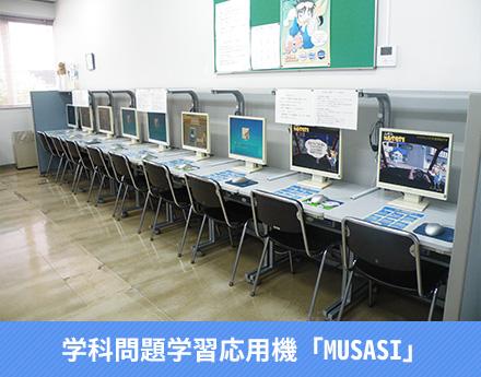 学科問題学習応用機「MUSASI」