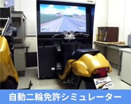 自動二輪免許シミュレーター