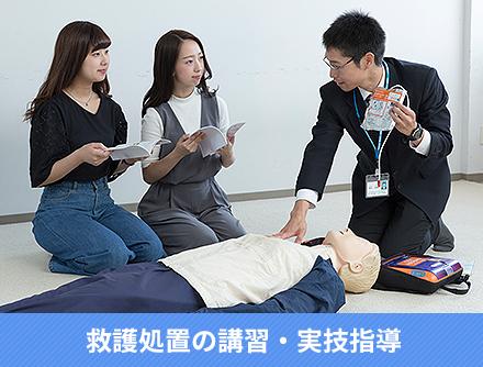 救護処置の講習・実技指導