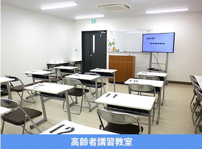 高齢者講習教室