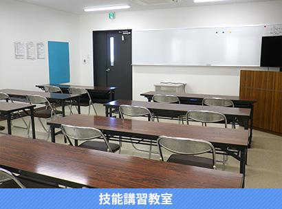 技能講習教室