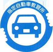 指定自動車教習所