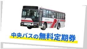 中央バスの無料定期券