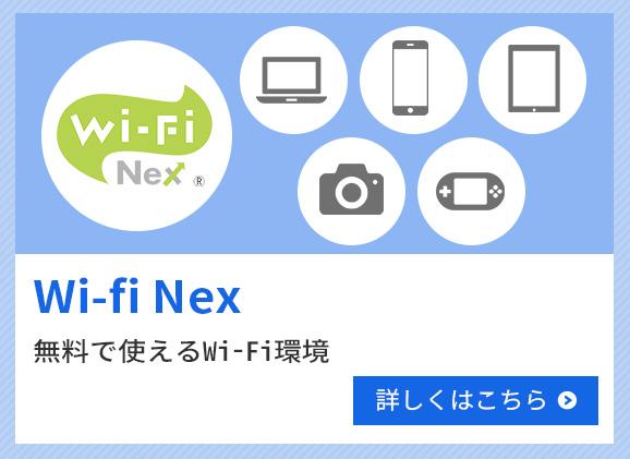 無料で使えるWi-Fi環境