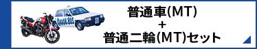 普通車(MT)+普通二輪(MT)セット