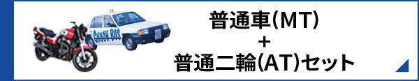 普通車(MT)+普通二輪(AT)セット