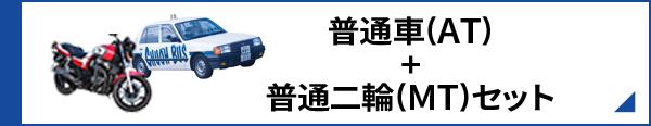普通車(AT)+普通二輪(MT)セット