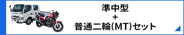 準中型+普通二輪(MT)セット