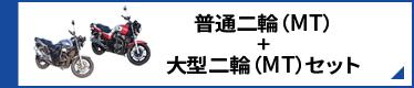 普通二輪(MT)+大型二輪(MT)セット