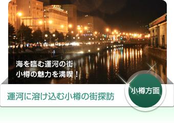 【小樽方面】運河に溶け込む小樽の街探訪 - 海を臨む運河の街小樽の魅力を満喫!