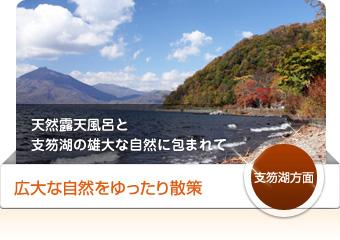 【支笏湖方面】広大な自然をゆったり散策 - 天然露天風呂と支笏湖の雄大な自然に包まれて