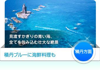 【積丹方面】積丹ブルーに海鮮料理も - 見渡すかぎりの青い海、全てを包み込む壮大な絶景