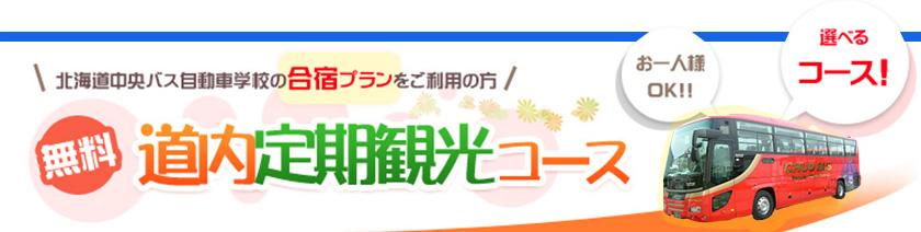 無料 道内定期観光コース