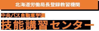 技能講習センター(作業免許)