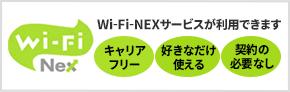 Wi-Fi-NEXサービス開始しました キャリアフリー 好きなだけ使える 契約の必要なし