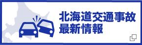 北海道交通事故 最新情報