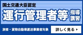 国土交通大臣認定 運行管理者等指導講習