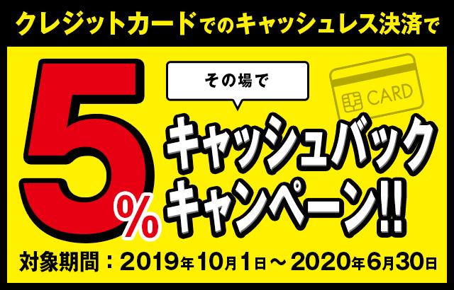 クレジットカードでのキャッシュレスで5%キャッシュバックキャンペーン
