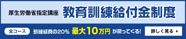 厚生労働省指定講座 教育訓練給付金制度 全コース 訓練経費の20% 最大10万円が戻ってくる!