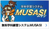 無料学科練習システムMUSASI