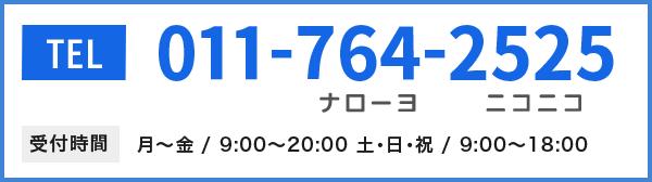 TEL ナローヨ ニコニコ 受付時間 月~金 9:00~20:00 月~金 9:00~20:00